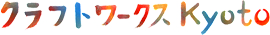 クラフトワークスKyoto