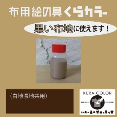 kuracolor-go010-012