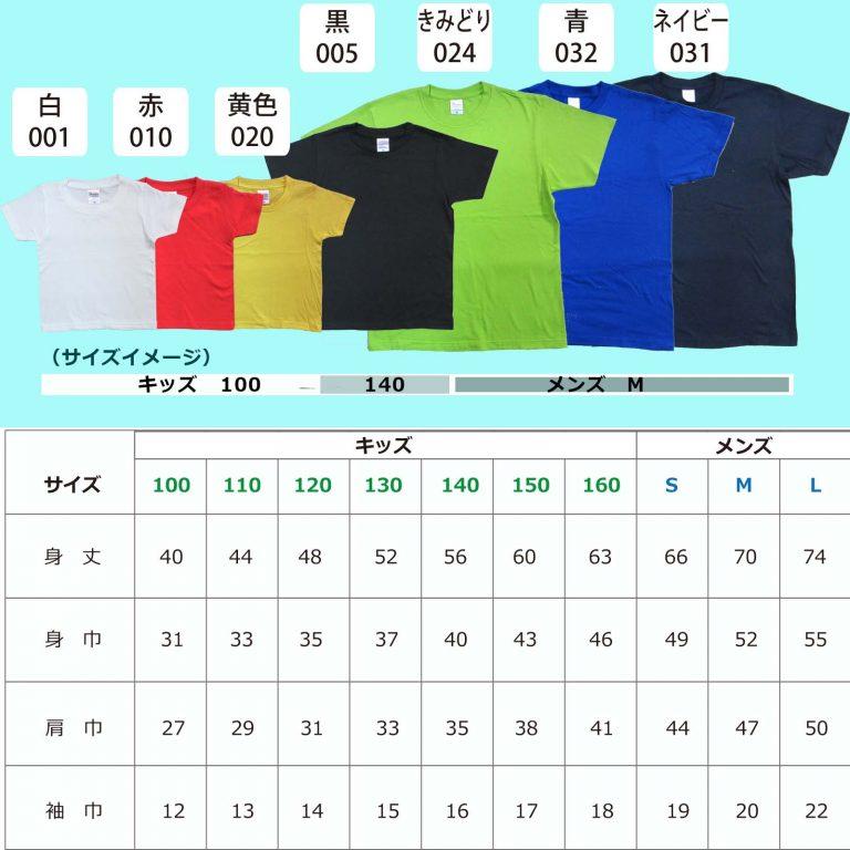 Tシャツカラー品番サイズ表